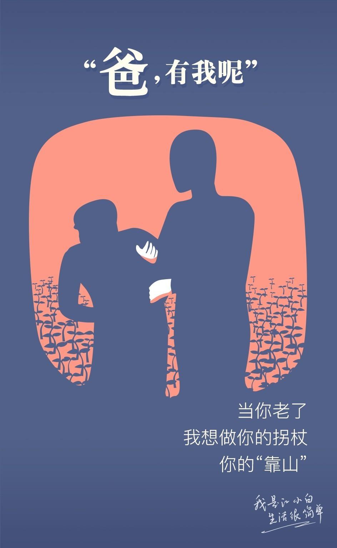 天禧运营:杜蕾斯竟然也玩扎心!父亲节品牌海报借势营销创意盘点!